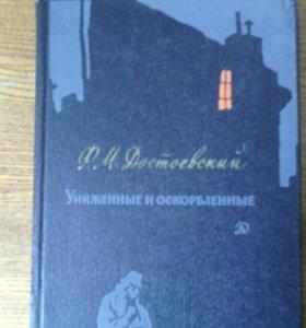 Ф.М.Достоевский *Униженные и оскорблённые *