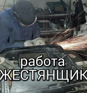 Авто жестянщик рихтовщик