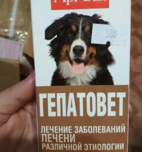 Гепатовет (для собак)новый.