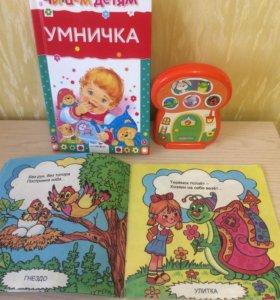 Игрушки книжки