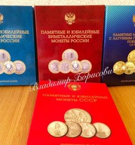 Альбомы для монет 10 рублей биметалл, гвс и СССР