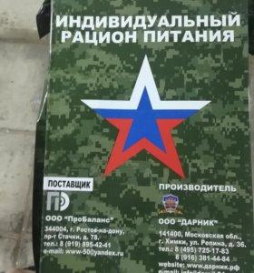 Сухпаек армейский (ИРП)