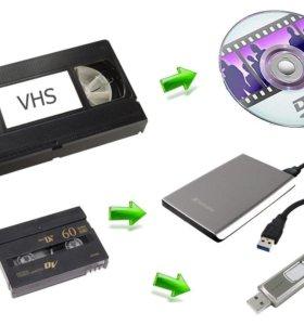 Оцифровка видеокассет в Хабаровске в любой день