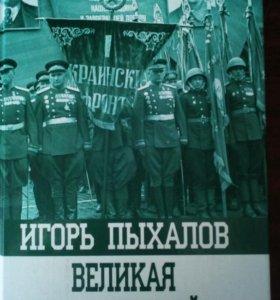 Великая оболганная война (Игорь Пыхалов)