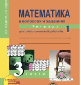 Ищу репетитора по математике 3 класса