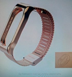 Браслет металлический для Xiaomi mi Band 2