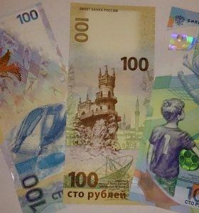 Полный комплект 100 рублей Сочи Крым Футбол