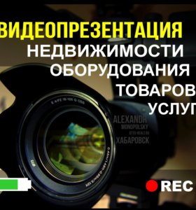 Видеосъемка, видеоролик, видео-презентация