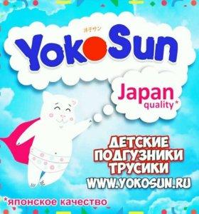 YokoSun подгузники