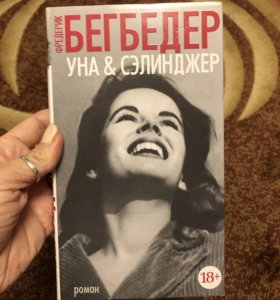 Ф. Бегбедер «УНА & Сэлинджер»