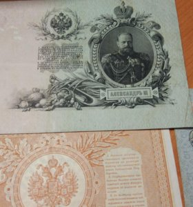 Царские банкноты 1