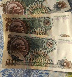 Банкнота 1000р. 1991г.