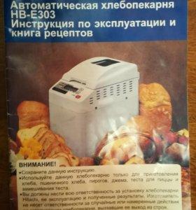 Хлебопечка на запчасти