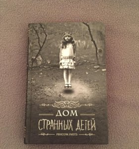 Книга Дом странных детей
