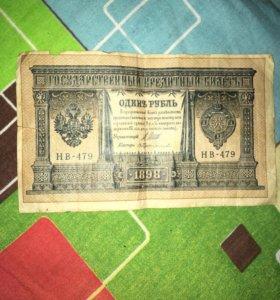 Государственный кредитный билет 1 рубль 1898 года