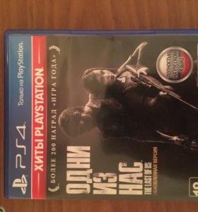 Один из нас (PS4)