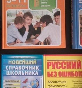 Справочники школьникам