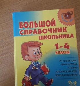 Большой справочник школьника 1-4 классы