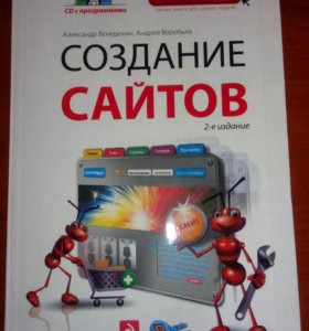 Книга Создание сайтов