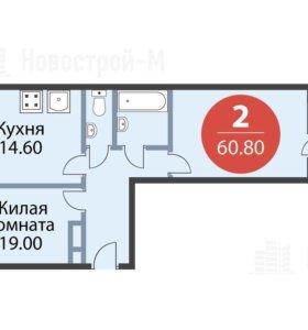Квартира, 2 комнаты, 60.8 м²