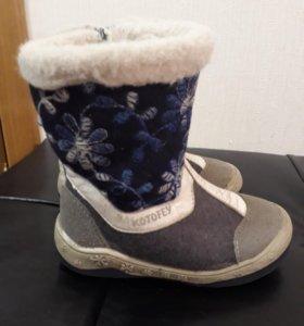 Валенки и ботинки зимние Котофей три пары.