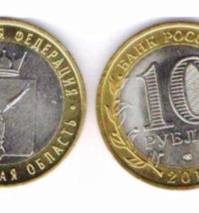 10 рублей Саратовская область.