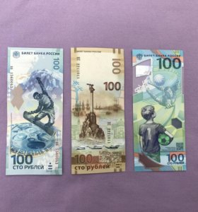 Банкноты Монеты Сочи Крым Футбол