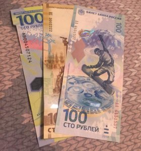 Купюры 100 рублей Сочи,Крым,Футбол
