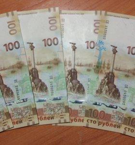 Банкнота Крым 100р.