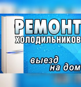 Ремонт холодильников Северодвинск