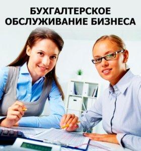 Бухгалтерское обслуживание бизнеса!