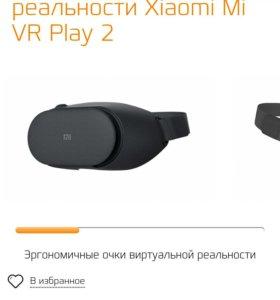 VR очки Xiaomi mi vr play 2