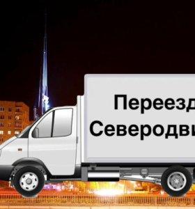 Переезды Грузоперевозки Грузчики Северодвинск