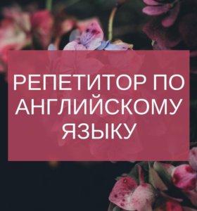 Репетитор по английскому языку, г. Жуковский