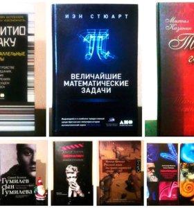 Научно-популярная литература в Москве