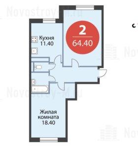 Квартира, 2 комнаты, 64.4 м²