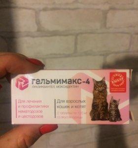 Гельмимакс -4