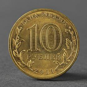 Обмен монетами: 10 рублей ГВС