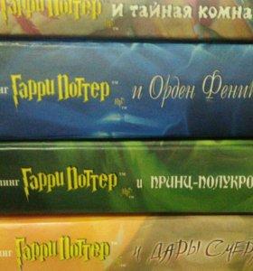 Книги из серии Гарри Поттер