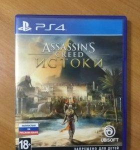 Assassin's Creed Origins Истоки