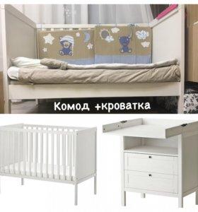 Кроватка + комод/пеленальный стол сундвик икеа