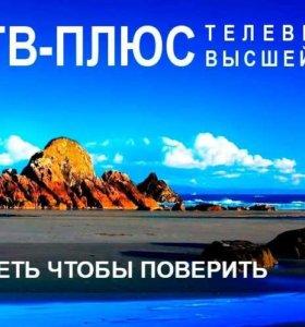 Спутниковое телевидение НТВ+