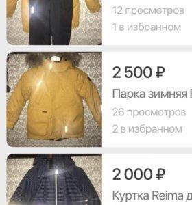 Одежда Reima