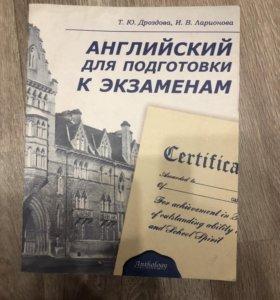 Книга для подготовки к экзаменам по английскому
