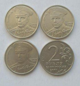 2 рубля Гагарин.
