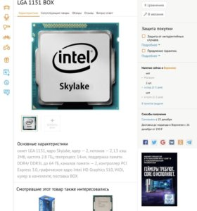 Компьютер на 1151 сокете