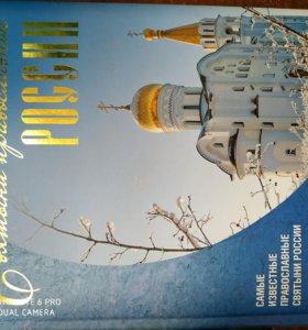 Книга Святыни православной России