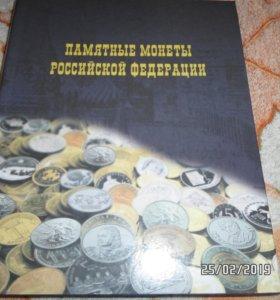 """Альбом для монет """"Памятные монеты РФ"""""""