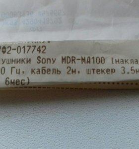 Наушники проводные Sony