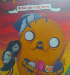 Книга комиксов,, время приключений''
